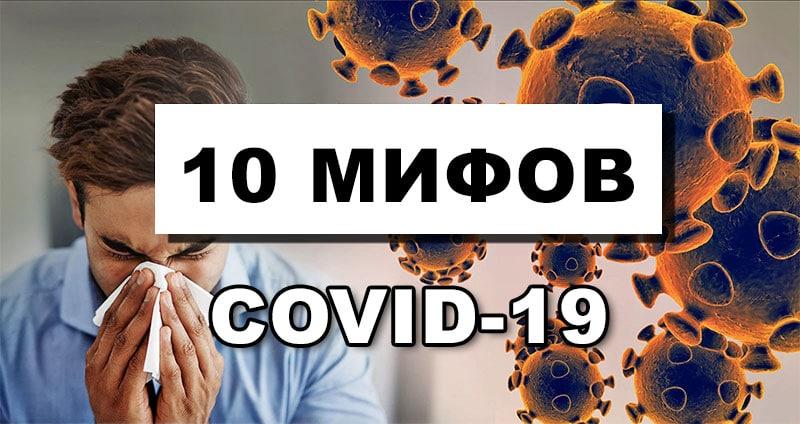 Коронавирус: ТОП-10 популярных мифов